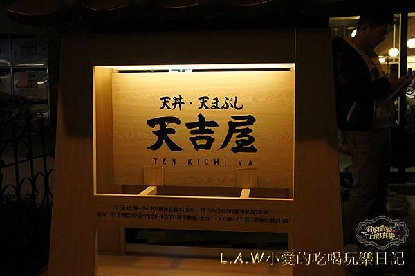 20131211@天吉屋-02.jpg