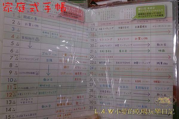 家庭式手帳.jpg