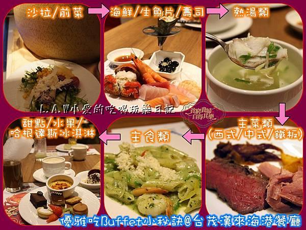 台茂海港餐廳buffet-01.jpg
