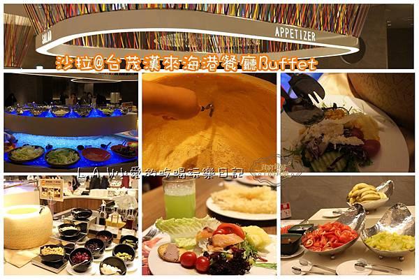 台茂海港餐廳buffet-02.jpg