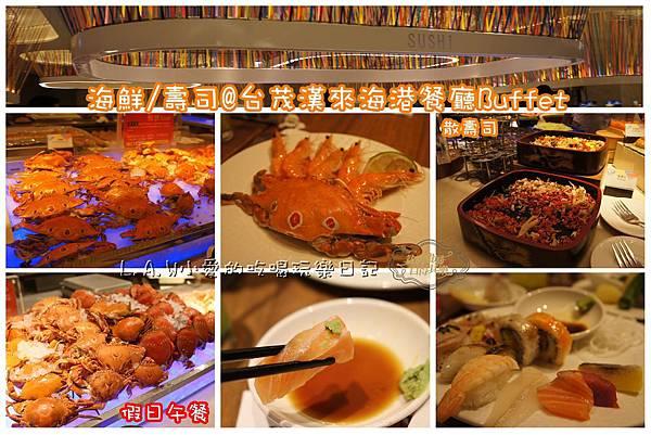 台茂海港餐廳buffet-04.jpg