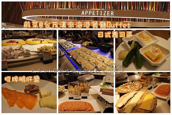台茂海港餐廳buffet-03.jpg