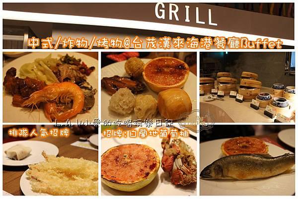 台茂海港餐廳buffet-05.jpg