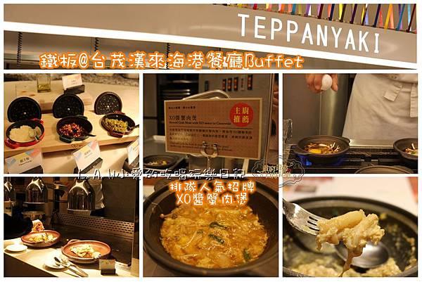 台茂海港餐廳buffet-07.jpg