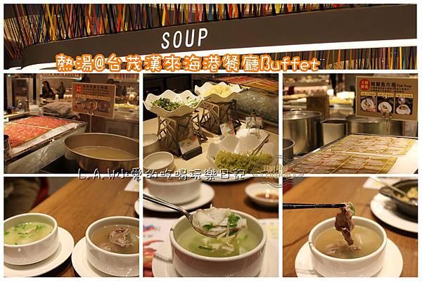 台茂海港餐廳buffet-06.jpg