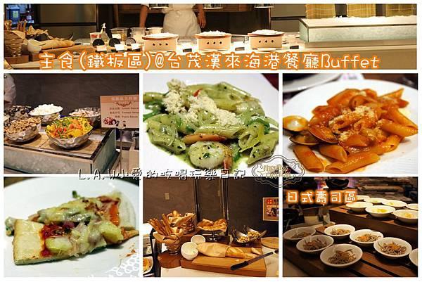 台茂海港餐廳buffet-09.jpg