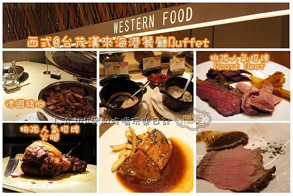 台茂海港餐廳buffet-08.jpg