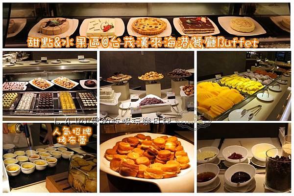 台茂海港餐廳buffet-11.jpg