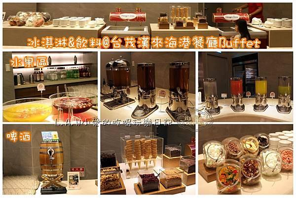 台茂海港餐廳buffet-10.jpg
