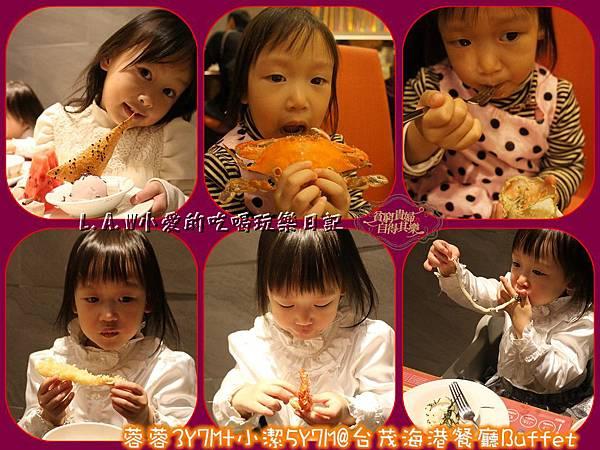 台茂海港餐廳buffet-38.jpg