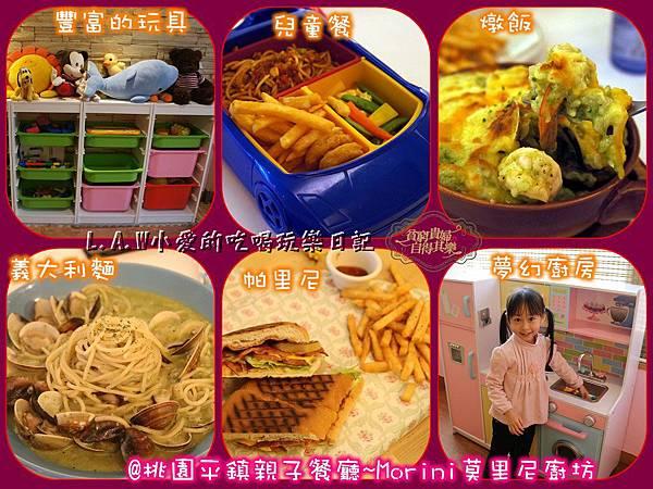 親子餐廳莫里尼廚坊-01.jpg