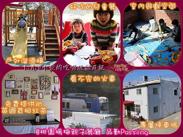 20150112@楊梅品勤親子餐廳-03.jpg