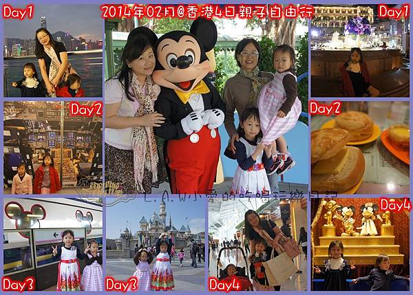 201402香港行程規劃-01.jpg