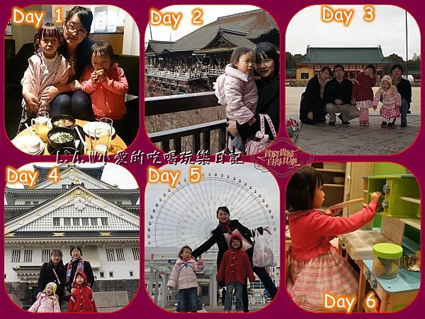 2013大阪行程-01.jpg
