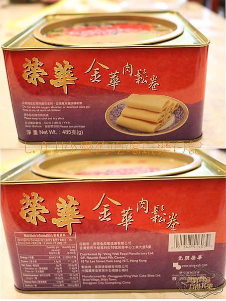 20150206@香港伴手禮榮華肉鬆蛋捲-02.jpg