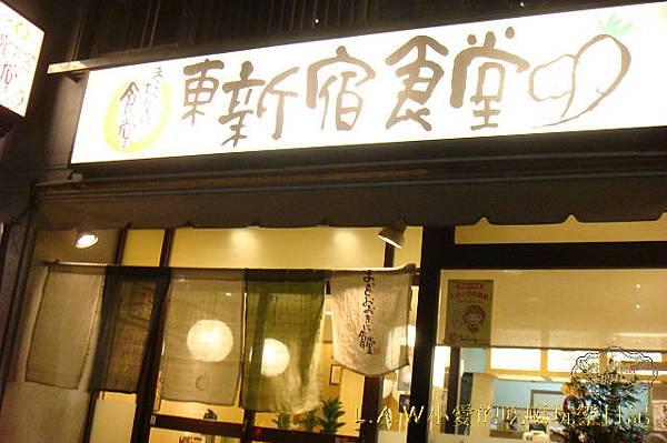20080613@東新宿食堂-01.jpg