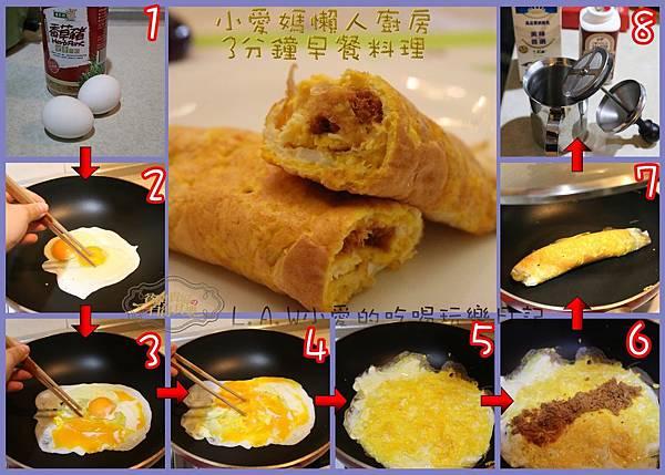 20150222早餐DIY蛋捲.jpg