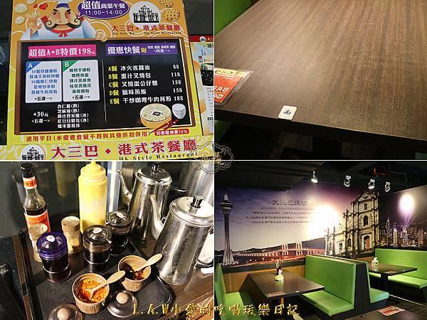 20150212@蘆洲澳門茶餐廳-04.jpg