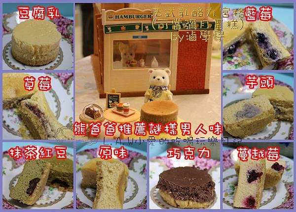20150324@法式乳酪起司九宮格-01.jpg
