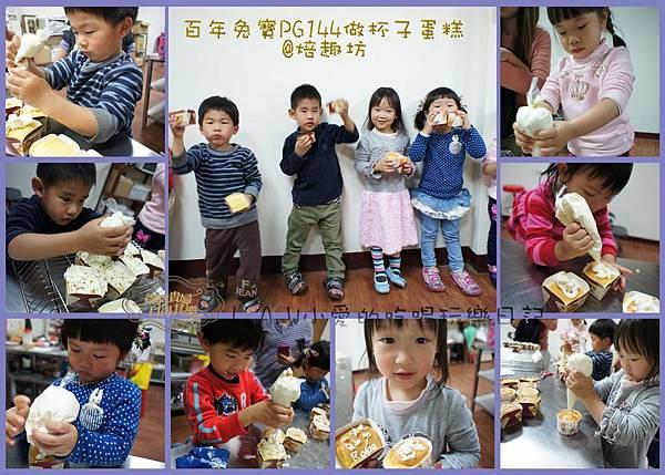 20150413RongPG144杯子蛋糕@焙趣坊-01.jpg
