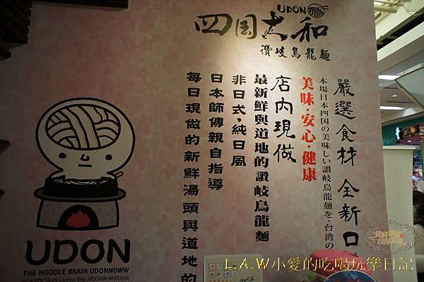 20141023桃園美食@四國大和製麵所-02.jpg