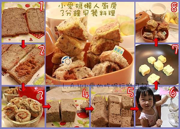 20150427@法國麵包積木+肉鬆吐司捲-01.jpg