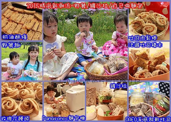 Panasonic麵包機體驗-01.jpg