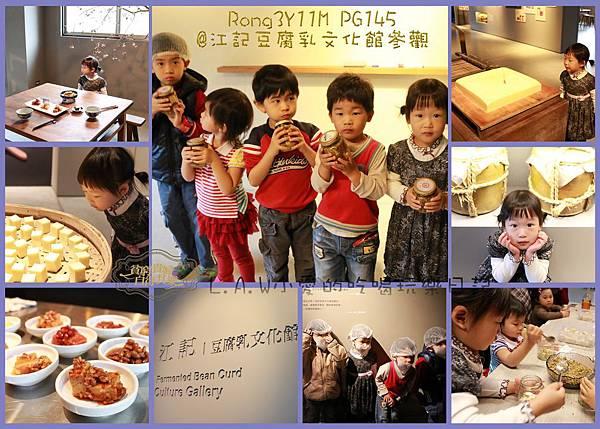 20150421RongPG145@江記豆腐乳工廠參觀.jpg