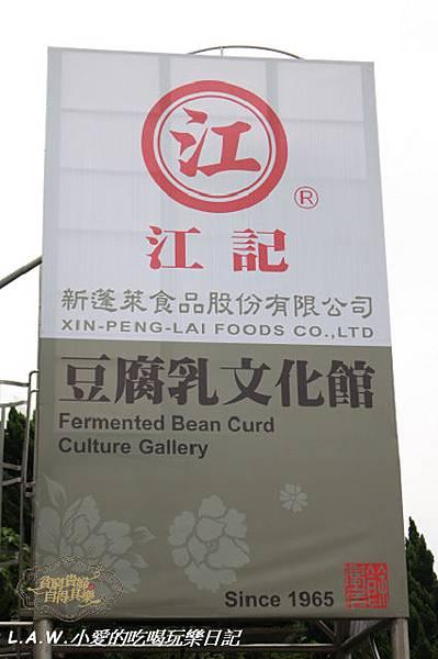 20150421RongPG145@江記豆腐乳工廠參觀-09.jpg