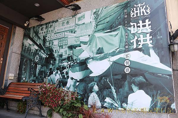 20150425@HONG KONG Style CAFE哄供茶餐廳-03.jpg