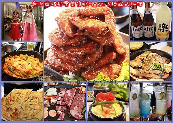 20150607台北車站紓壓美食@K-boom K棒韓式料理-01.jpg