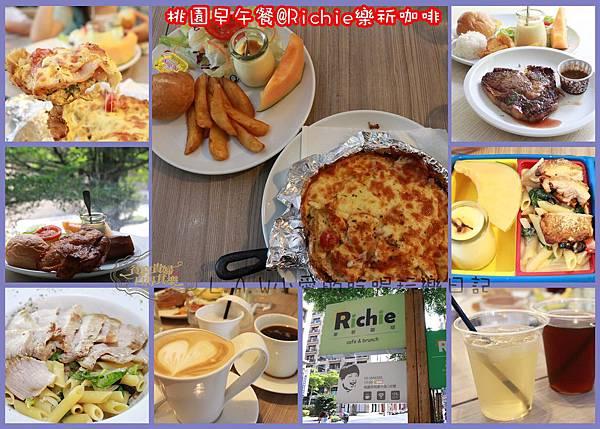 20150426@桃園Richie樂祈咖啡早午餐-01.jpg