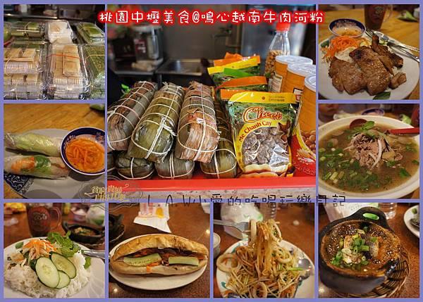20150615@鳴心越南牛肉河粉-01.jpg