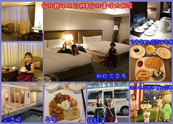 20150705@台北富信大飯店-01.jpg