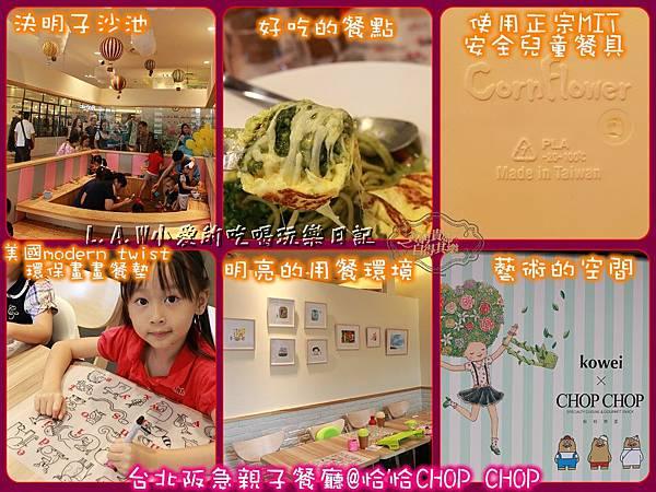 20150711@台北阪急恰恰親子餐廳-01.jpg