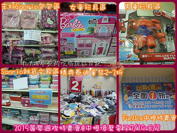 20150720@Fun Box麗嬰特賣桃園-01.jpg