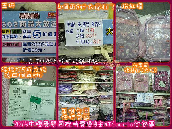 20150720@Fun Box麗嬰特賣桃園-02.jpg