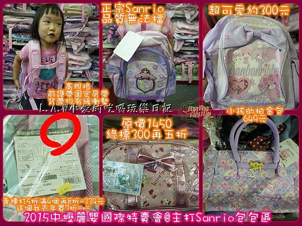 20150720@Fun Box麗嬰特賣桃園-04.jpg
