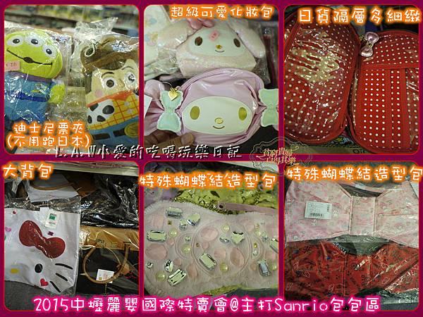 20150720@Fun Box麗嬰特賣桃園-06.jpg
