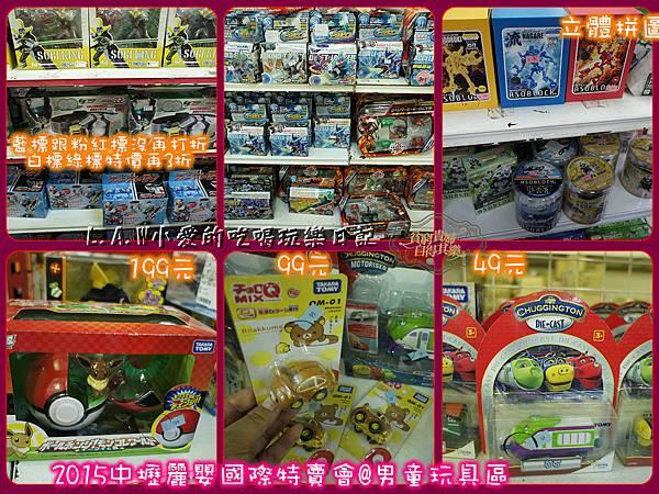 20150720@Fun Box麗嬰特賣桃園-09.jpg