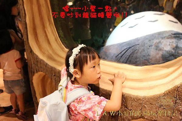 20150721DayTour-2@橡子共和國龍貓展-12.jpg