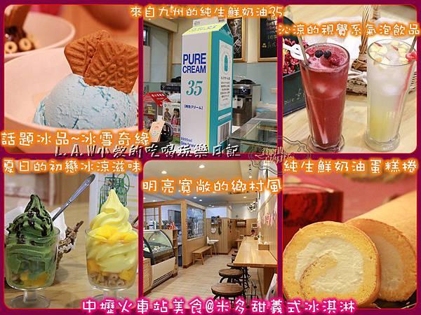 20150714@米多田義式冰淇淋-01.jpg