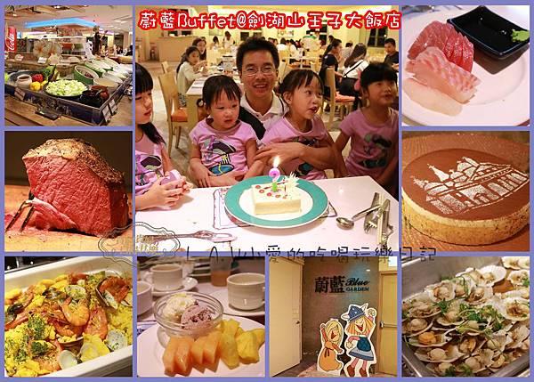 蔚藍Buffet@劍湖山王子大飯店-01.jpg