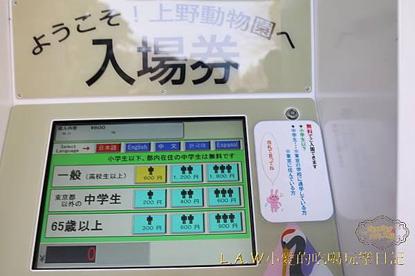 20150228@上野動物園-03.jpg