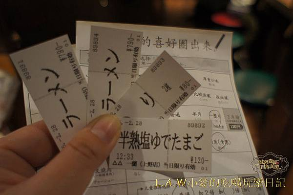 20150228@上野一蘭拉麵-01.jpg