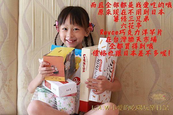 20151018@樂天日本直送美食薯條 三兄弟六花亭-15.jpg
