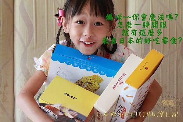 20151018@樂天日本直送美食薯條 三兄弟六花亭-14.jpg