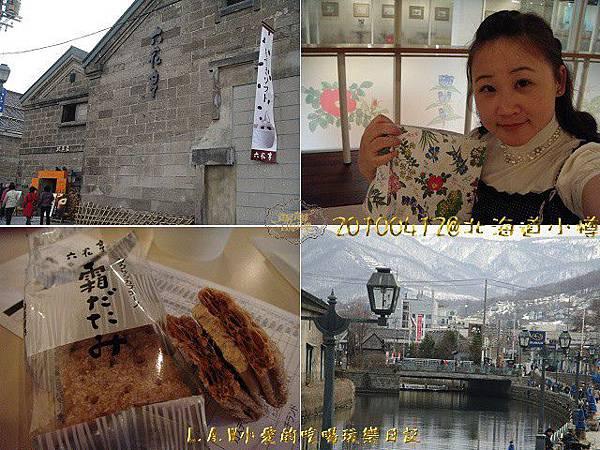 20151018@樂天日本直送美食薯條 三兄弟六花亭-19.jpg