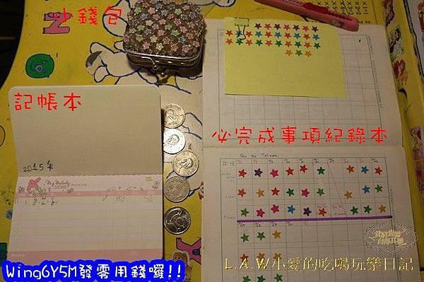 20151101Wing6Y5M@發零用錢-01.jpg