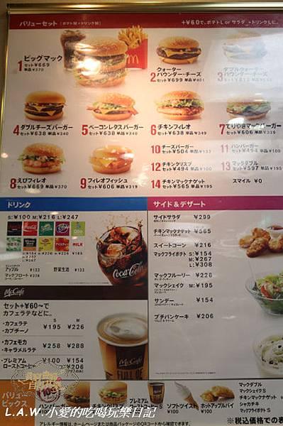 20150228@日本麥當勞兒童餐-13.jpg